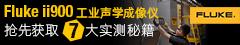 首页-A1004-福禄克测试仪器(上海)有限公司