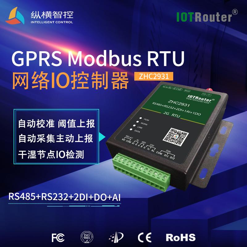 gprs模块dtu物联网485通讯PLC远程控制数据传输网络继电器ZHC2931