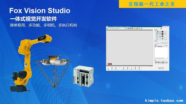 一体式视觉开发软件 机器自动化 多功能 多相机