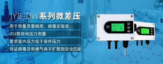 产品推荐:JYB-DW系列扩散硅微差压变送器(微差压传感器)