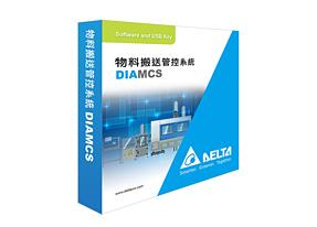 DIAMCS 物料搬送管控系統