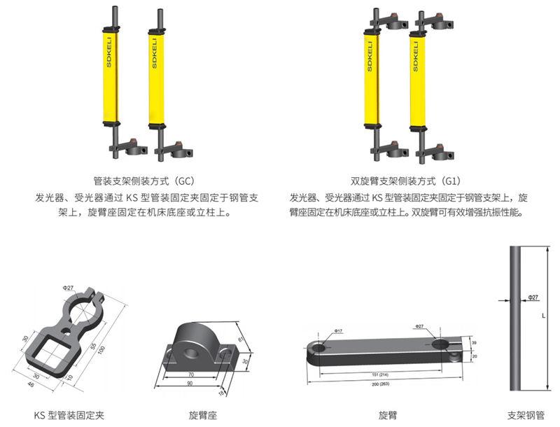 KS06安全光幕管装支架侧装和双旋臂支架侧装安装方式