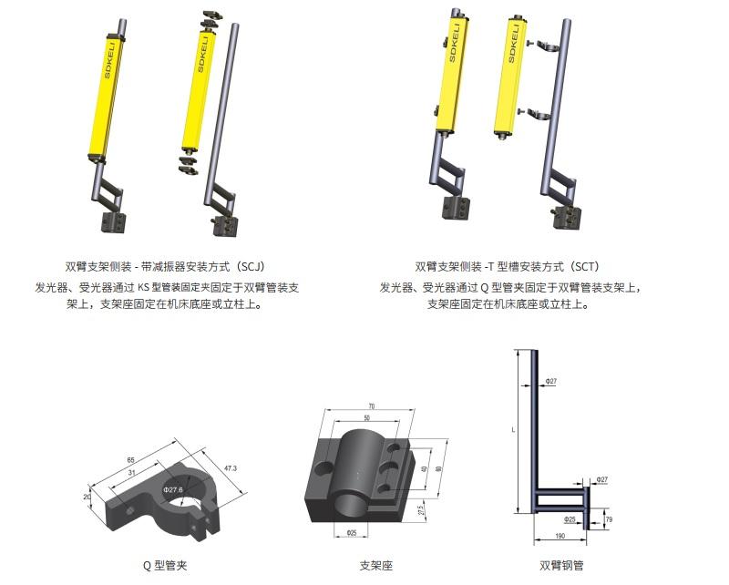 KS06安全光幕双臂支架安装方式
