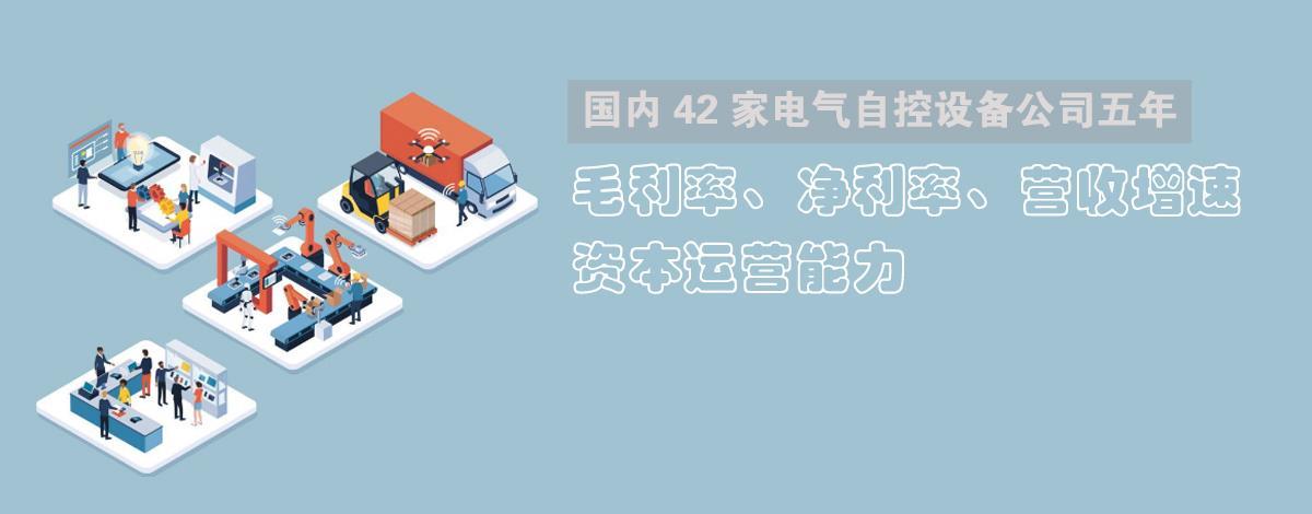 國內42家電氣自控設備公司五年銷售毛利率、凈利率、營收增速、資本運營能力