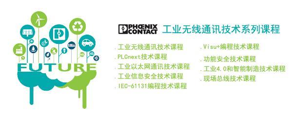 菲尼克斯工業無線通訊技術系列課程