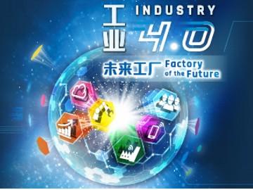 工業4.0未來工廠
