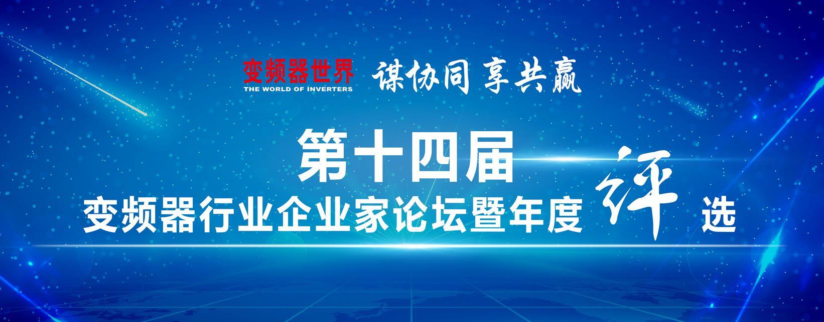 年度盛会 第十四届变频器行业企业家论坛暨年度评选