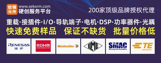 世强元件电商授权代理200家顶级品牌