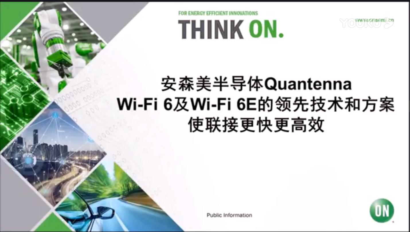安森美半导体Quantenna Wi-Fi 6及Wi-Fi 6E的领先技术和方案,使联接更快更高效