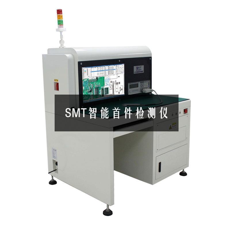 SMT智能首件检测仪设备系统E680 首件机 首件检验
