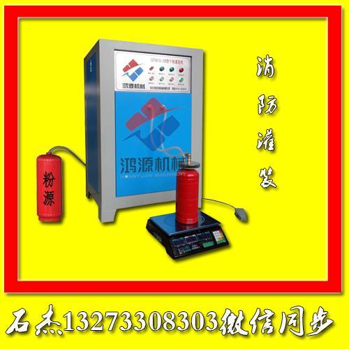 干粉灭火器灌装机