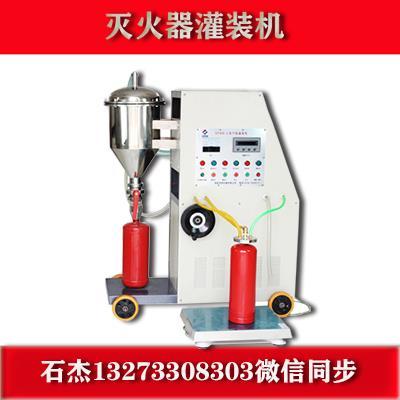 二氧化碳灭火器灌装机