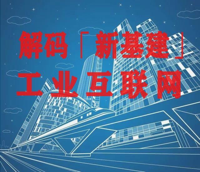 """解码""""新基建"""":工业互联网"""