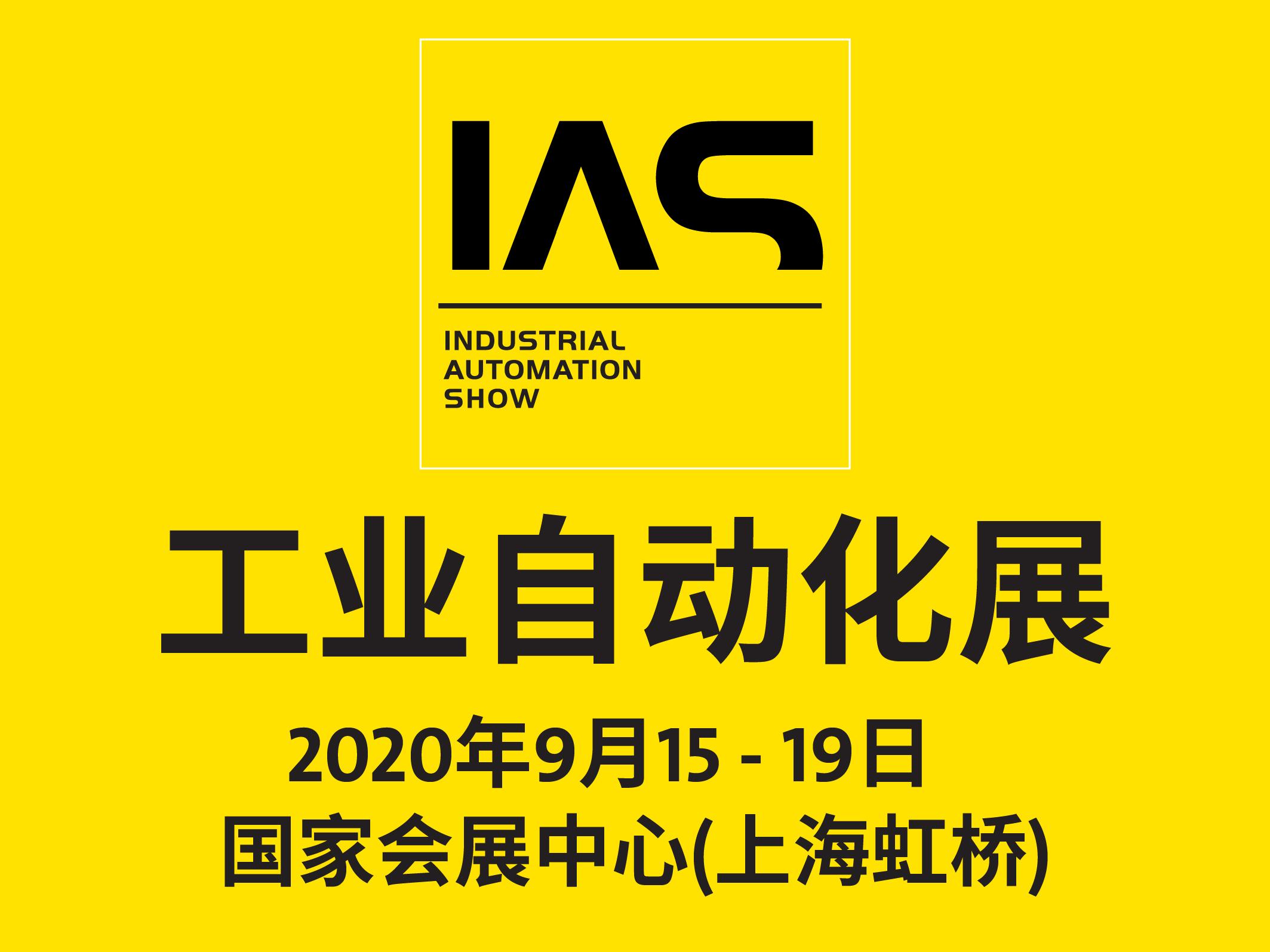 2020 IAS上海工业平安彩票开奖网展