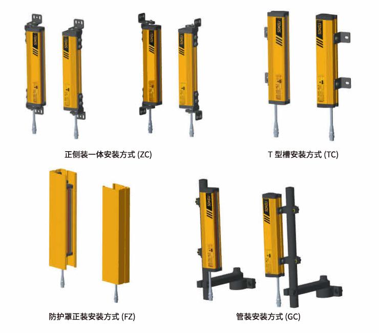 CT4安全光栅安装方式