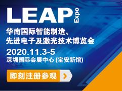 2020华南国际智能制造、先进电子及激光技术展
