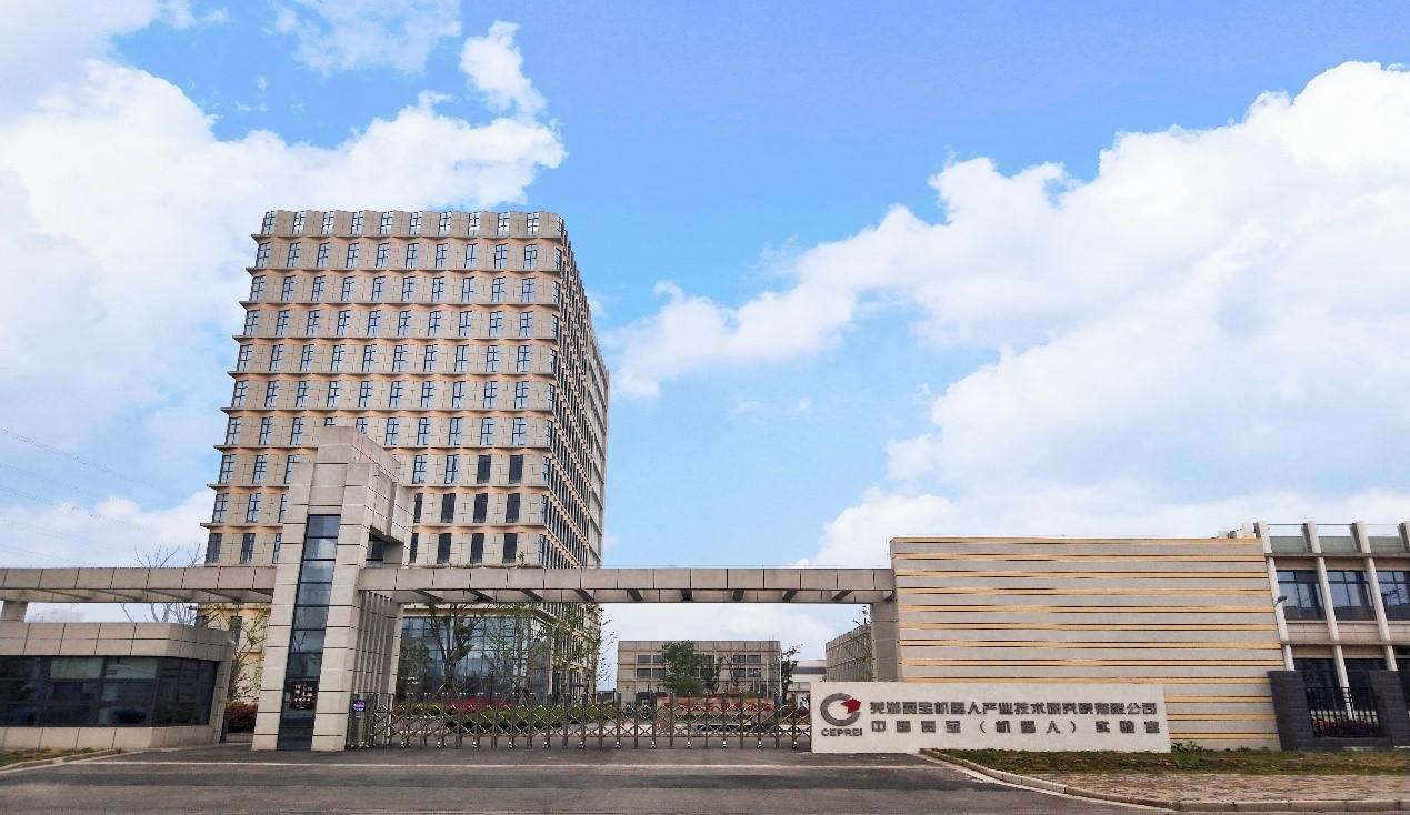 芜湖赛宝机器人产业技术研究院有限公司国家工业机器人质量与可靠性公共检测中心顺利通过验收