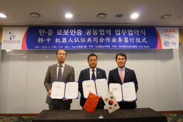 上海电器科学研究所及CCIC与韩国机器人振兴院关于机器人标准认证签订合作协议