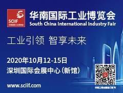 2010年华南国际工业博览会(SCIIF)