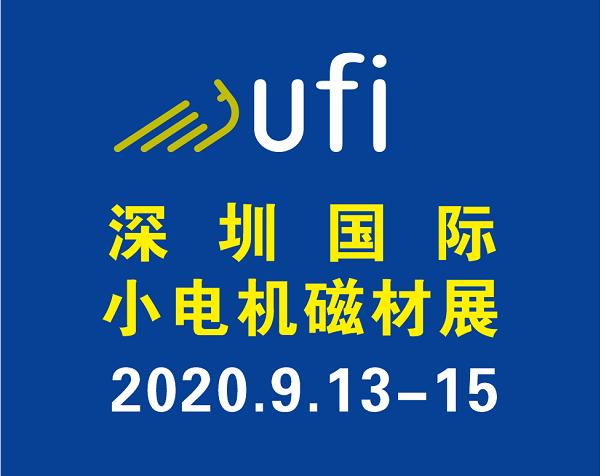 2020第18届深圳国际小电机及电机工业、磁性材料展览会