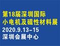 2020第十八届深圳国际小电机及磁性材料展览会