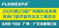 2020年第23届广州国际流体展暨阀门管件管材及法兰展览会