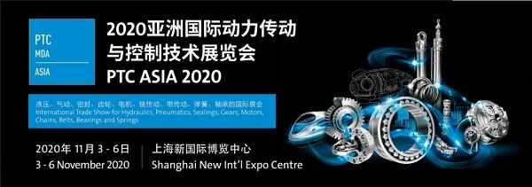 2020第25届亚洲国际动力传动与控制技术展览会