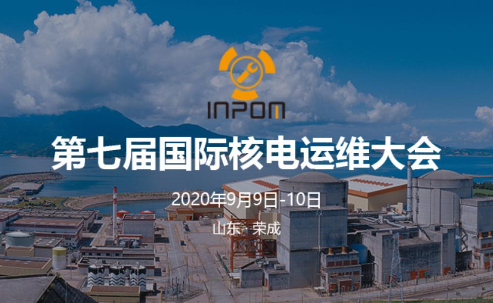 INPOM 2020第七届国际核电运维大会