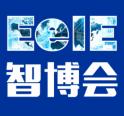 2020第六届深圳国际智能装备产业博览会及第九届深圳国际电子装备产业博览会
