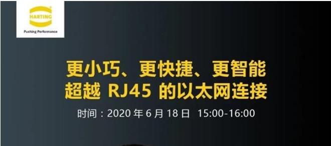 """浩亭""""2020年工业以太网趋势""""系列网络研讨会6-7月排期"""