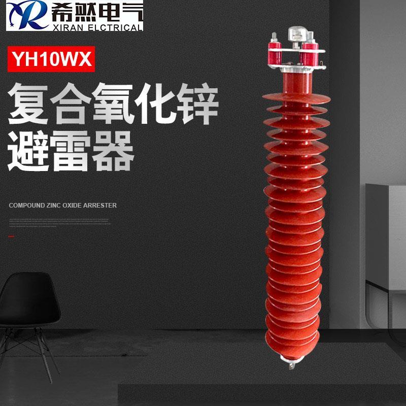 高压线路悬式避雷器YH10WX-108-281