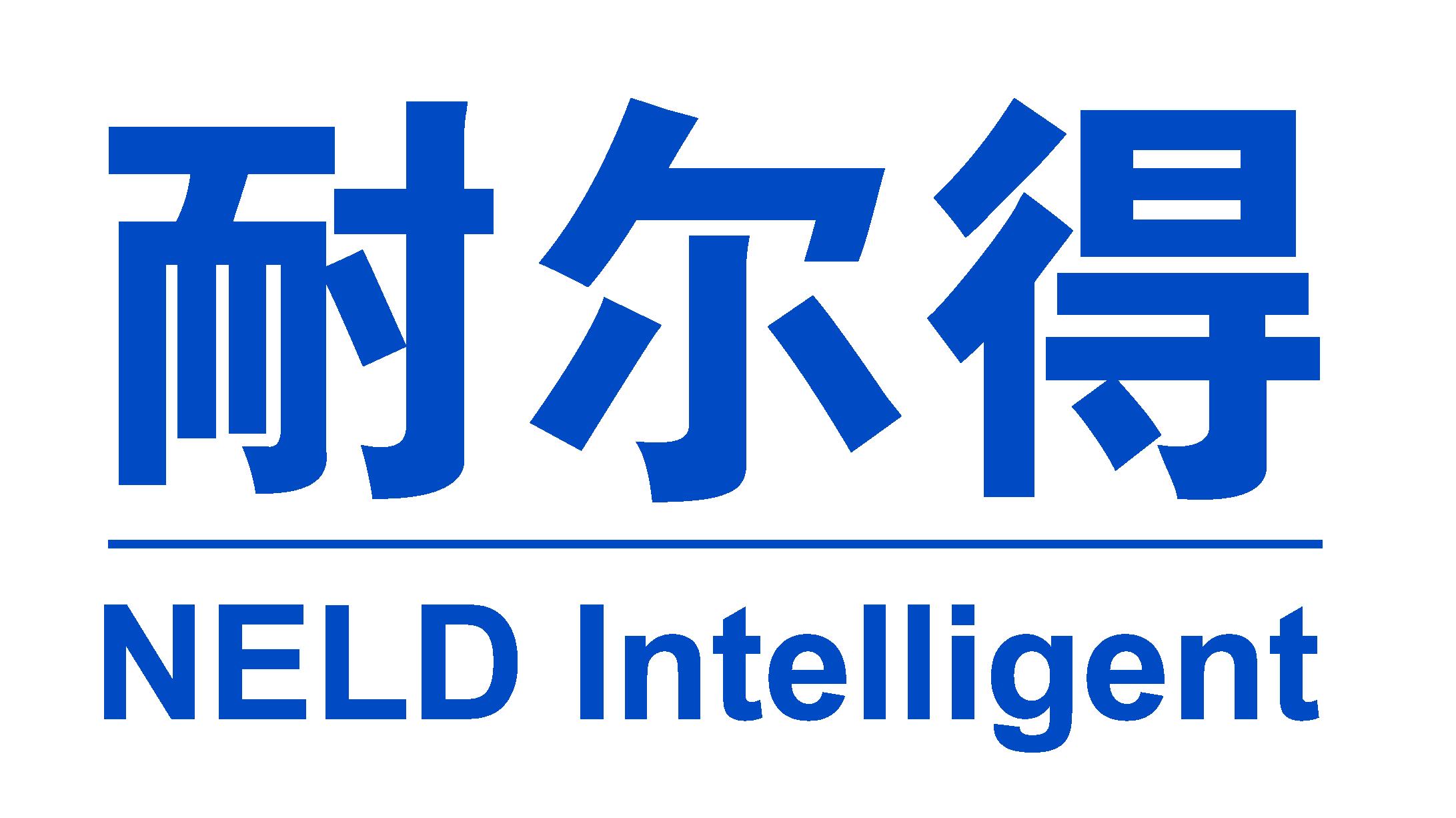 北京耐尔得智能科技有限公司