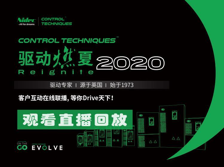 直播回放|7月10日 Control Techniques驱动燃夏2020