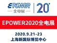 EPOWER2020 第二十届中国全电展