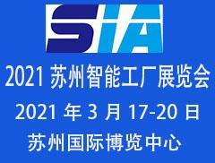 2021年苏州智能工厂展览会