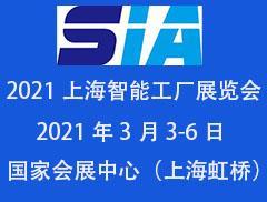2021年上海智能工厂展览会