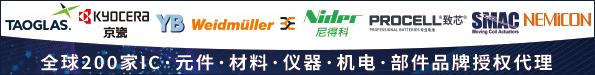 CA800-新聞-列表-B2001-世強先進(深圳)科技股份有限公司