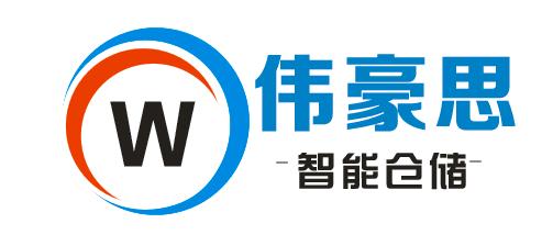 山东伟豪思智能仓储装备有限公司