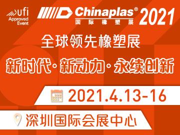 2021年第三十四届中国国际塑料橡胶工业展览会