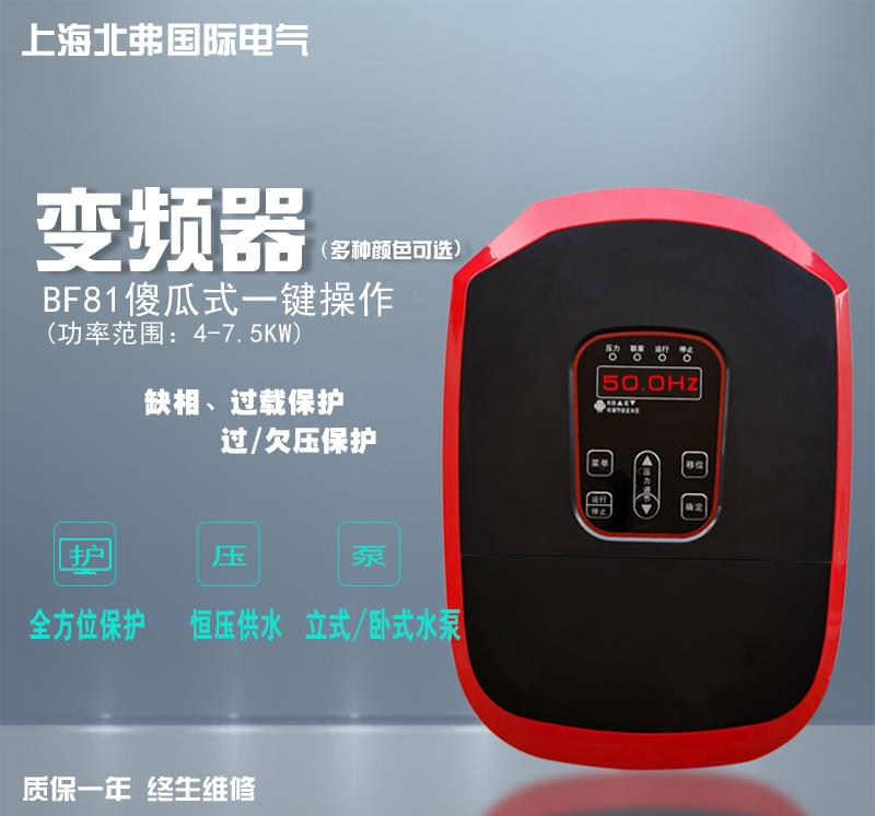 厂家直销上海北弗BF81新款中文操作恒压供水背负式变频器
