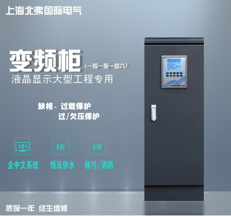 厂家直销大型工程专用系列中文操作供水专用变频柜