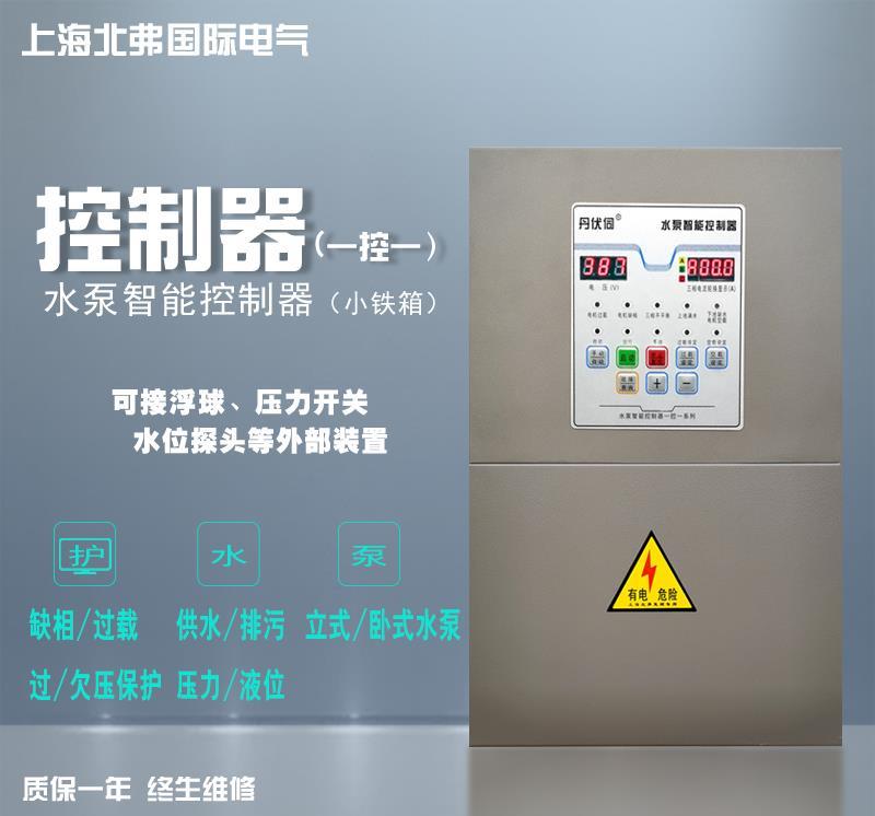 厂家直销中文操作 一控一 小铁箱 液晶屏智能控制器