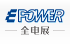 EPOWER第20届中国国际电力电工设备暨智能电网展览会