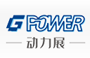 第19届中国(上海)国际动力设备及发电机组展览会