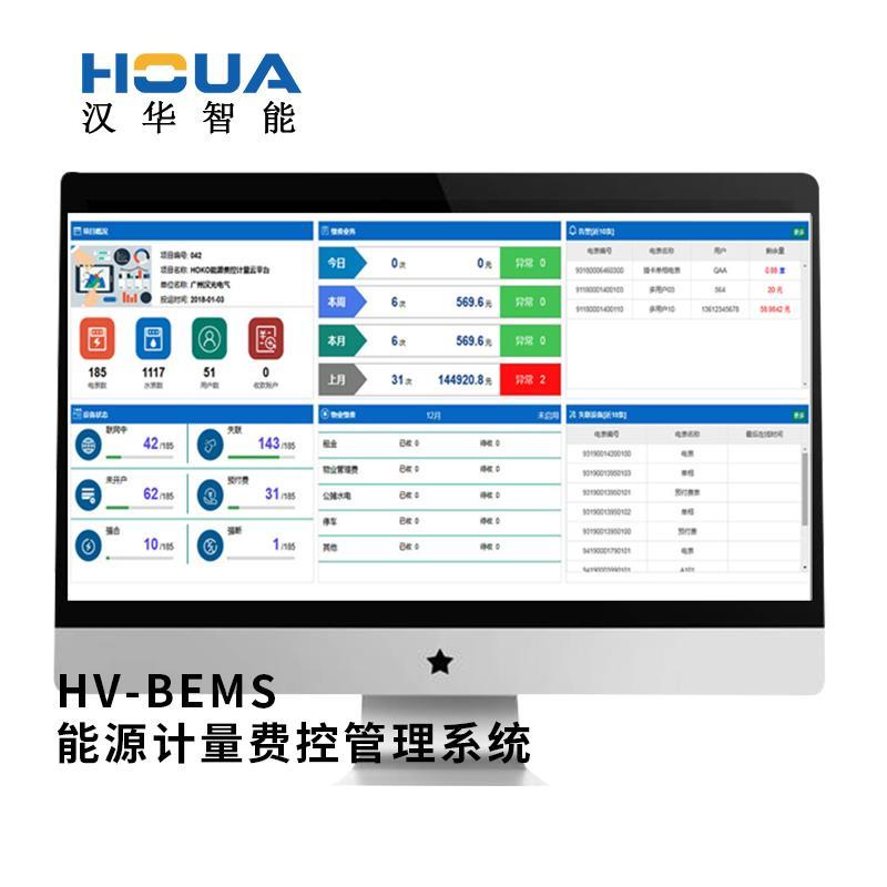 HV-BEIS电能管理系统