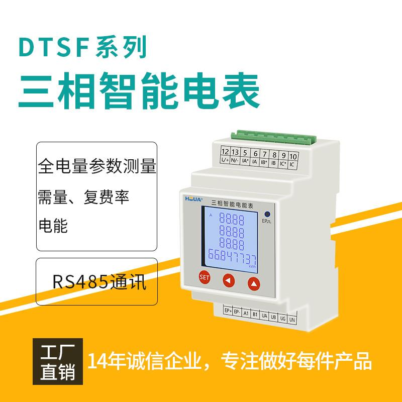 LCD三相多功能液晶电流电压表导轨式仪器仪表3P