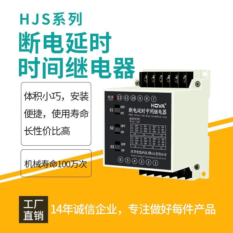 断电延时时间继电器HJS-DE1/2