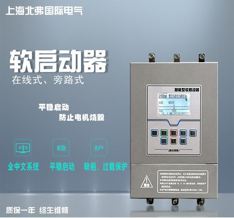 厂家直销 中文操作 �����软启动器软启动柜