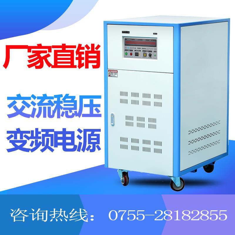 10KVA单相变频甉|��   10KW单相变频甉|��厂家供货