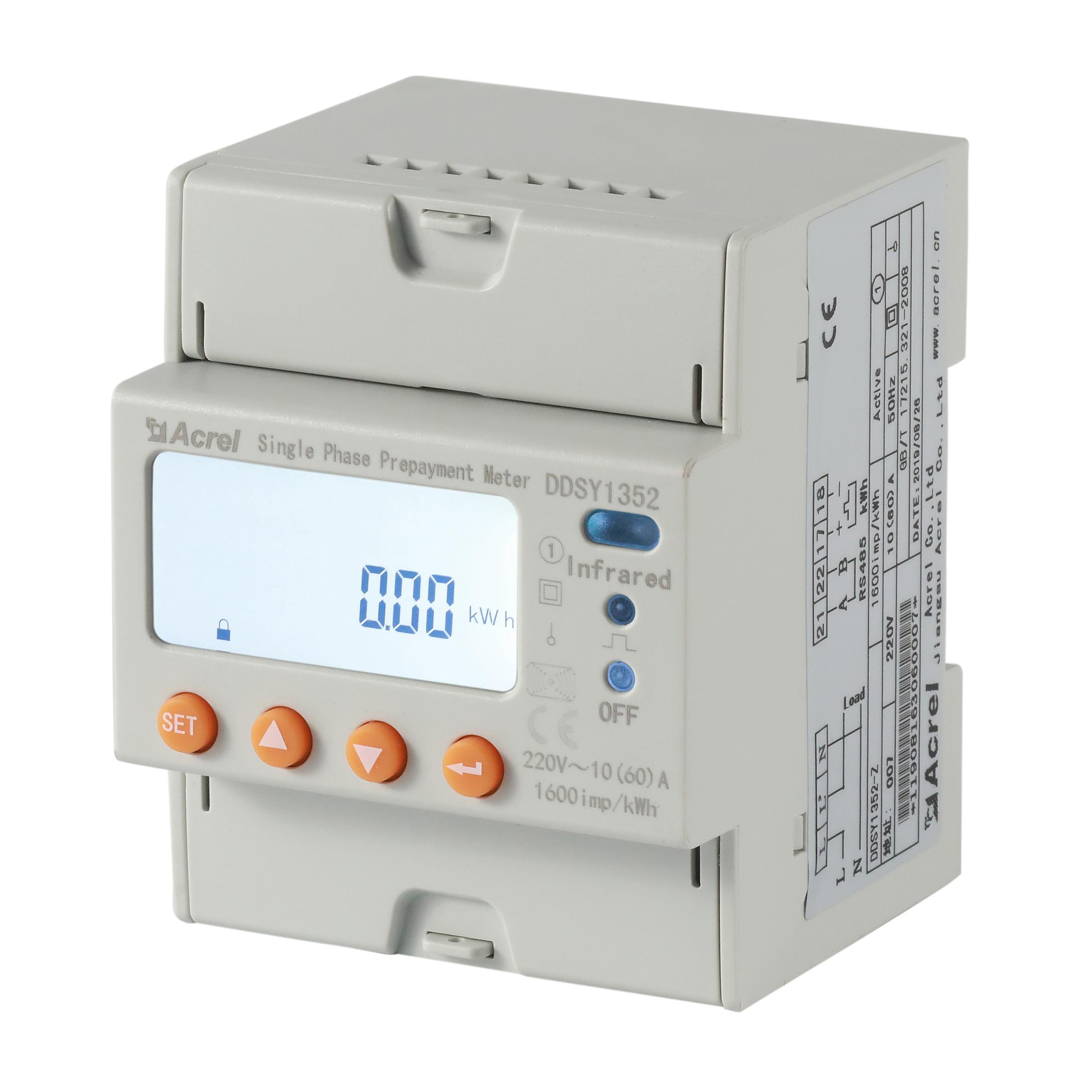 安科瑞单相导轨式预付费电能表电能管理统计仪表